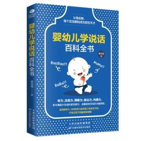 婴幼儿学说话百科全书