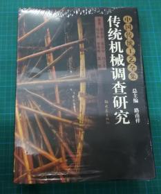 中国传统工艺全集:传统机械调查研究
