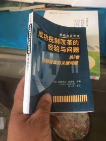 成功税制改革的经验与问题.  第2卷; 税制改革的关键问题
