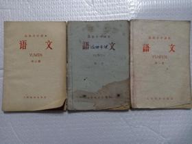 老课本:高级小学课本语文(第一  二  三)(三册和售)