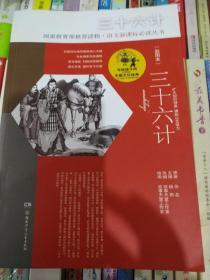 写给孩子的中国文化经典·三十六计(彩图本)