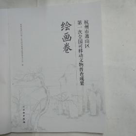 杭州市萧山区第一次全国可移动文物普查成果 绘画卷 (无精装书皮)