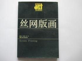 丝网版画 译者签赠本