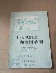 土化肥制造和使用手册