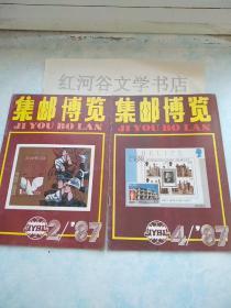 双月刊:集邮博览1987年2、4两期〔2本 合售〕