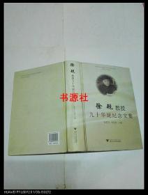 徐规教授九十华诞纪念文集(后附CD)(张其凡双印 签赠本)