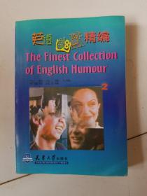 英语幽默精编2