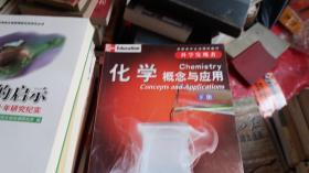 化学(全三册):概念与应用