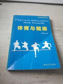 体育与健康:高职版