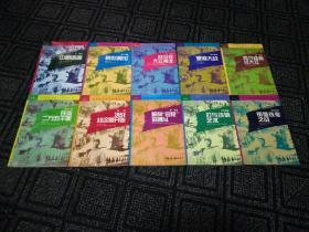 中外著名战争故事丛书:《中国部分》