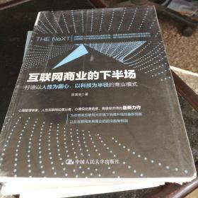 互联网商业的下半场:打造以人性为圆心、以科技为半径的商业模式