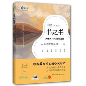 书之书(致教师30万册纪念版)/通识书系/新教育文库