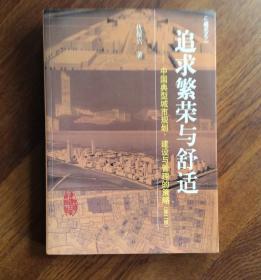 追求繁荣与舒适——中国典型城市规划.建设与管理的策略(第二版)