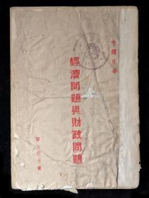 1944年经济问题与财政问题(毛泽东著)