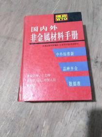 国内外非金属材料手册