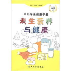 中小学生健康手册-考生营养与健康