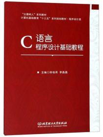 """C语言程序设计基础教程/计算机基础教育""""十三五""""系列规划教材·程序设计类·""""立德树人""""系列教材"""