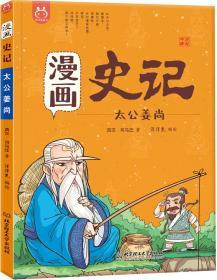 漫画史记.太公钓鱼