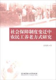 社会保障制度变迁中农民工养老方式研究