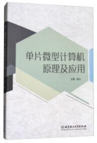 单片微型计算机原理及应用 专著 谢云主编 dan pian wei xing ji suan ji yuan li ji yin