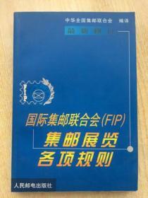 《国际集邮联合会(FIP)集邮展览各项规则》1999年.平装.32开.30元.