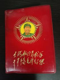 毛主席关于卫生工作的指示【目前孔网图片最齐全的一本】(打头一幅军装照毛主席像及林彪题词、外加18面张毛主席像+2面毛林合影+2张林彪题词)