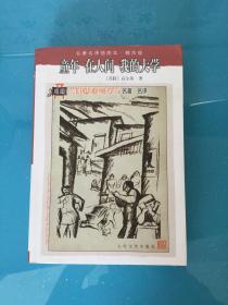 名著名译插图本 精华版:《童年 在人间 我的大学》