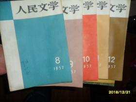 人民文学 【1957年第8-12期】