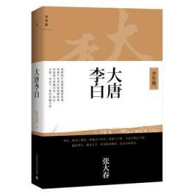 大唐李白 少年游+凤凰台 共2册 正版 张大春  9787549549733