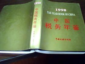 中国税务年鉴.1998年
