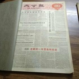 大公报1964年1月(合订本).