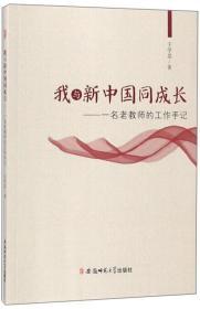 我与新中国同成长:一名老教师的工作手记