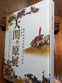 2015大关原展!德川家康诞生400周年纪念 日本战国合战 大名武将甲胄刀剑 屏风绘卷茶道具等