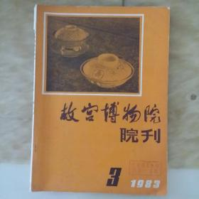 故宫博物馆院刊1983.3