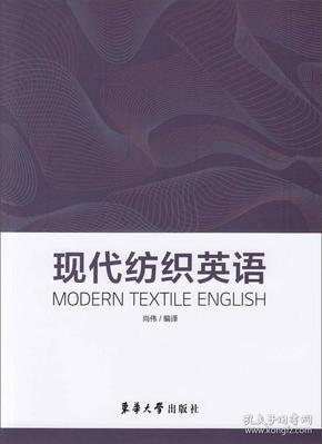 现代纺织英语