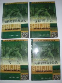 莫泊桑短篇小說選'世界文學名著樹林'(精裝,2002年出版)2019.4.6日上