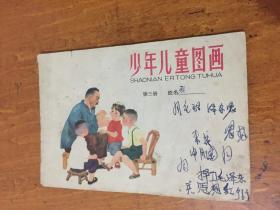 1964年版:少年儿童图画(3)