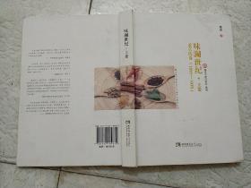 味澜世纪——重庆饮食(1890—1979)