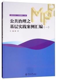 公共治理之基层实践案例汇编(一)/深圳大学MPA(公共管理硕士)丛书
