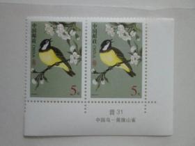 普31 中国鸟 黄腹山雀 普通邮票 面值5元双连票带票名