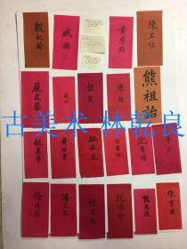 ◆◆◆印迷林乾良旧藏---清代\民 名刺 (7)戚扬  等21张