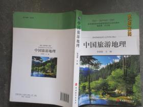 新编高职高专旅游管理类专业规划教材:中国旅游地理