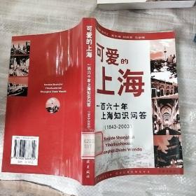 可爱的上海:一百六十年上海知识问答