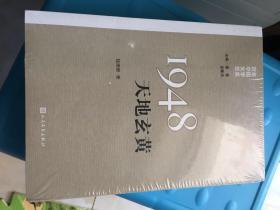 """""""重写文学史""""经典·百年中国文学总系:1948 天地玄黄"""
