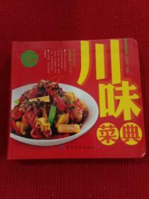 精品大菜典系列:川味菜典