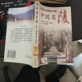 中国名陵--集中华古代名陵之大成