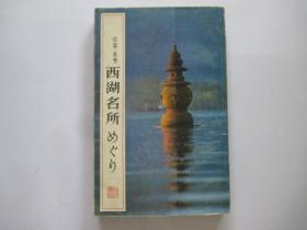 西湖名所  日文版