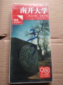南开大学明信片