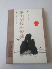 泰山历代小说选