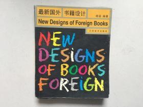 最新国外书籍设计